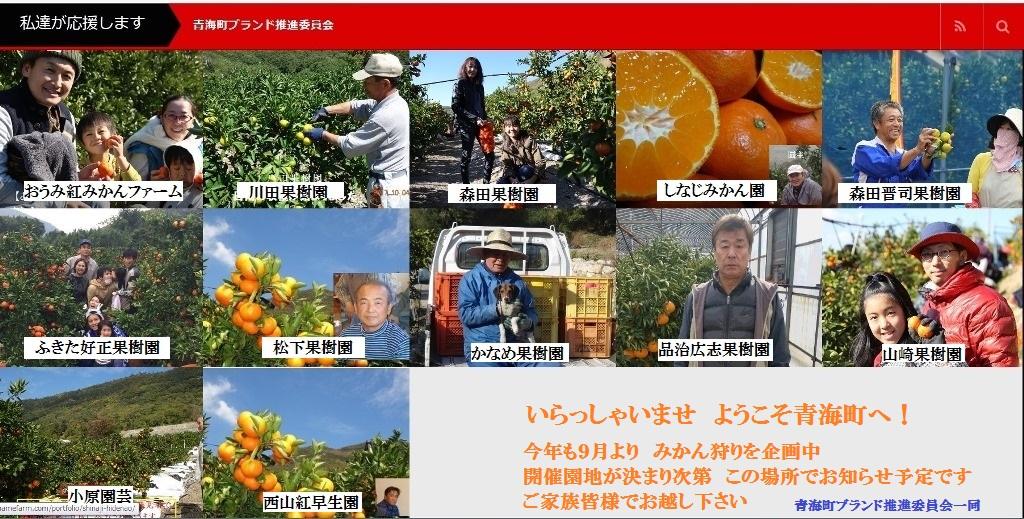 ようこそ小原紅早生栽培農家さんのページです